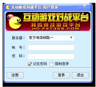 互动平台登录界面